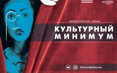 Творческая молодежь Волгоградской области  приглашается к участию во Всероссийской акции «Культурный минимум»
