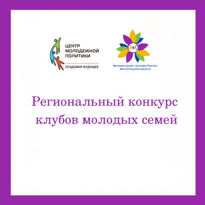 Стартовал региональный конкурс клубов молодых семей