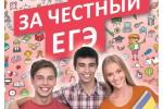 """Студенты волгоградских вузов принимают участие в проекте """"За честный ЕГЭ!"""""""