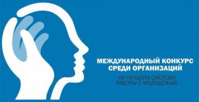 В Югре состоится Международный конкурс среди организаций на лучшую систему работы с молодежью