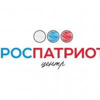 "ФГБУ ""Роспатриотцентр"""