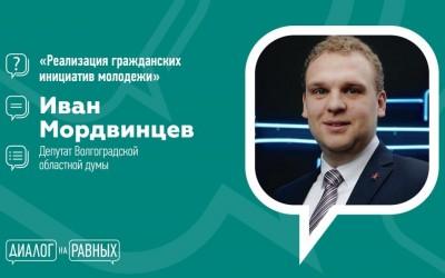 «Диалог на равных» с Иваном Мордвинцевым