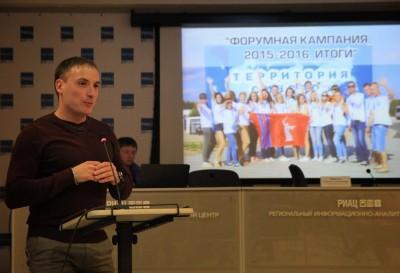 Молодежь региона презентовала социально-значимые проекты