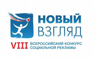 Волгоградскую молодежь приглашают к участию в конкурсе социальной рекламы