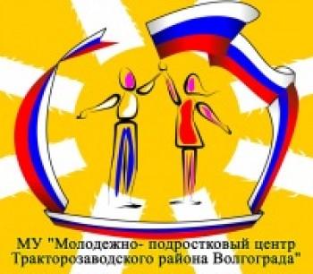 МУ «Молодежно-подростковый центр Тракторозаводского района Волгограда»