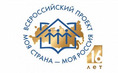 Волгоградских активистов приглашают к участию в XVI Всероссийском конкурсе молодежных авторских проектов