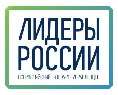 Волгоградцы в числе финалистов конкурса «Лидеры России»