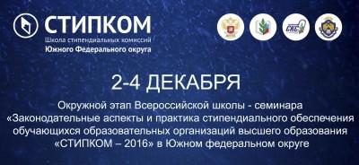 В Волгограде пройдет школа стипендиальных комиссий  Южного федерального округа