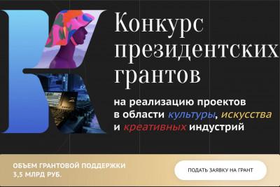 Президентский Фонд культурных инициатив объявил о старте приема заявок