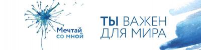 """Всероссийский благотворительный проект """"Мечтай со мной"""" реализует мечты"""