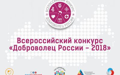 Волонтеров Волгоградской области приглашают к участию в конкурсе «Доброволец России – 2018»