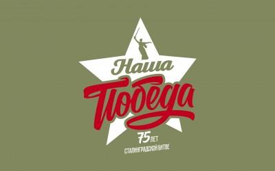 В Волгоградской области форум «Наша победа» объединил молодежь со всей России