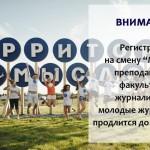 """Молодых журналистов региона ждут на Всероссийском форуме  """"Территория смыслов на Клязьме"""""""