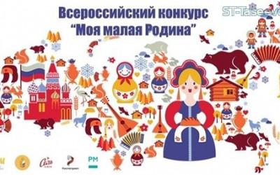 Дан старт ХI Всероссийскому конкурсу творческих работ «Моя малая Родина»