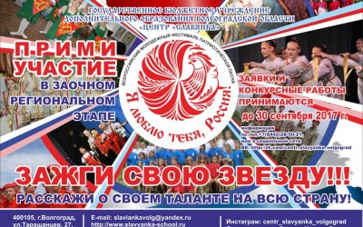 Волгоградскую молодежь приглашают к участию в конкурсе  «Я люблю тебя, Россия»