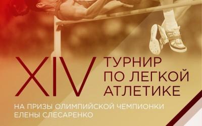 Молодежь региона приглашают к участию в XIV Открытом турнире по легкой атлетике на призы Олимпийской чемпионки Елены Слесаренко