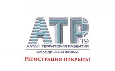 Продолжается регистрация на молодежный управленческий форум «Алтай. Территория развития»