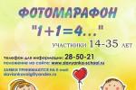 В Волгоградской области проводится фотомарафон для молодых семей