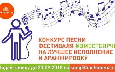 Стань участником конкурса песни Всероссийского фестиваля энергосбережения #ВместеЯрче
