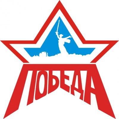 Волгоградский регион примет финал Всероссийской игры «Победа»