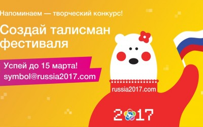 Стартовал международный конкурс «Корпоративный талисман XIX Всемирного фестиваля молодежи и студентов 2017»