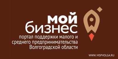 В Волгоградской области запустили портал поддержки малого и среднего предпринимательства