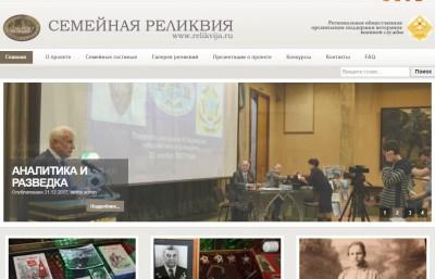 Волгоградскую молодежь приглашают к участию во всероссийском конкурсе «Моя семейная реликвия»