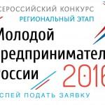 Молодых предпринимателей региона приглашают к участию в конкурсе