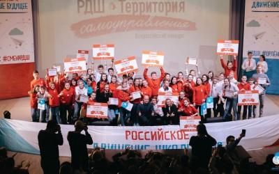 Школа города Жирновска стала призером всероссийского конкурса «РДШ - территория самоуправления»