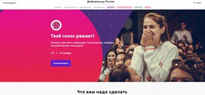 """Поддержи волгоградцев в конкурсе """"Доброволец России"""""""