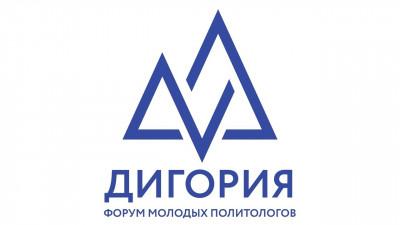 Завершается прием заявок на III Форум молодых политологов России «Дигория»