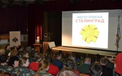 В Волгоградской области подвели итоги регионального этапа Всероссийской акции «Вахта Памяти»