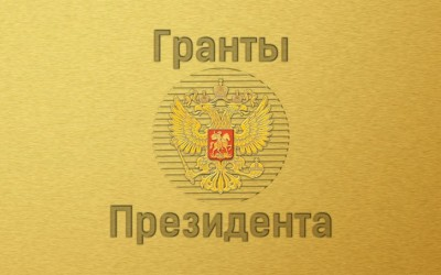 Объявлен открытый грантовый конкурс для НКО