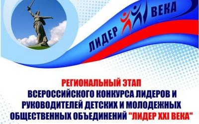 Стартовал  региональный этап Всероссийского конкурса лидеров молодежных объединений «Лидер XXI века»