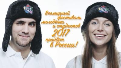Россия выбрана местом проведения XIX всемирного фестиваля молодежи и студентов