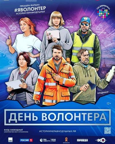 В День добровольца в Волгограде бесплатно покажут фильм «#ЯВолонтер. Истории неравнодушных»