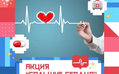 В Волгограде пройдет акция Большие сердца