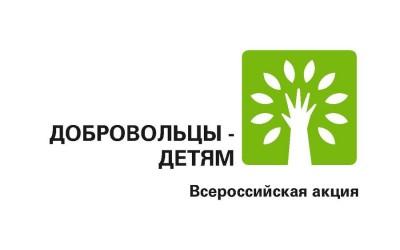 """Стань участником акции """"Добровольцы детям"""""""