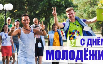 В Волгоградской области в День молодежи проводятся праздничные мероприятия