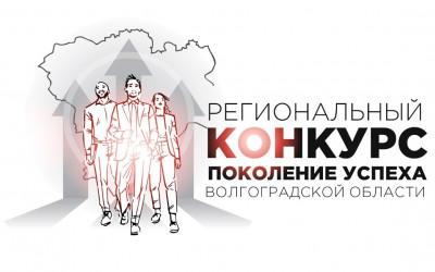 В Волгоградской области бизнес-проекты молодых предпринимателей поддержат региональными грантами