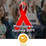 Молодежь региона участвует в мероприятиях, направленных на профилактику вич-инфекции