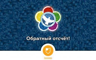 Волгоградские студенты готовятся к XIX Всемирному фестивалю молодежи