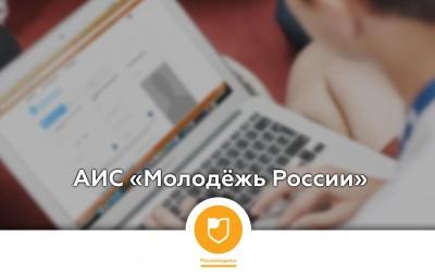 Почему АИС «Молодежь России» лучше социальной сети?