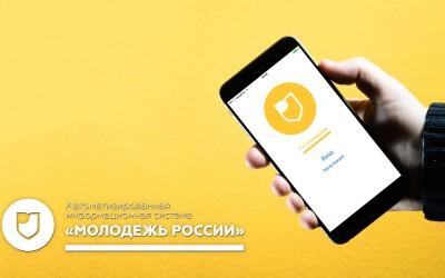 Росмолодежь запустила мобильное приложение АИС «Молодежь России». Работать с системой стало удобнее