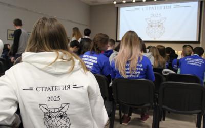 В регионе проходит стратегическая сессия по выработке молодежных трендов