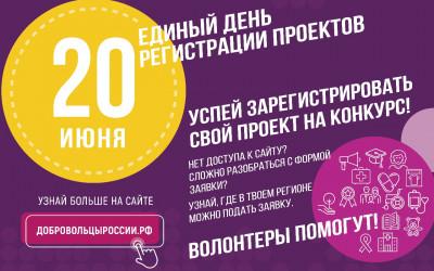 «Доброволец России» проводит единый день регистрации проектов