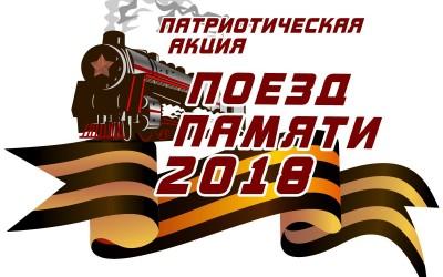 В Волгограде ветераны и молодежь из Калининграда почтят память защитников Отечества