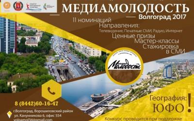 В волгоградском регионе стартует окружной конкурс для молодых журналистов
