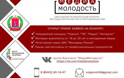 В волгоградском регионе стартует конкурс для молодых журналистов