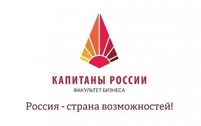 В Волгограде открыли финальный этап Всероссийского конкурса